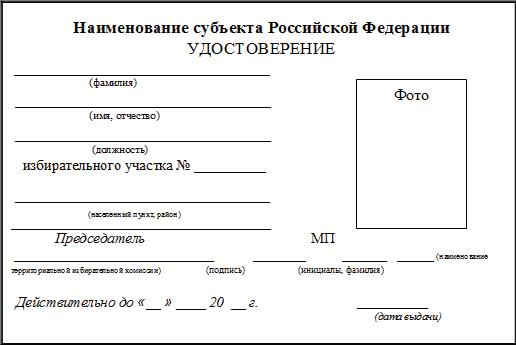 комиссии Российской Федерации