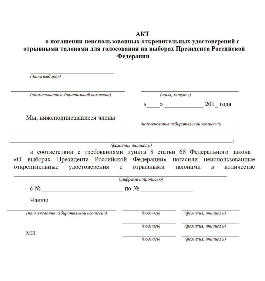 Образец заявления на открепительные удостоверения